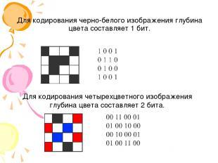 Для кодирования черно-белого изображения глубина цвета составляет 1 бит. Для код