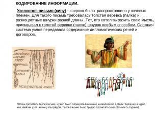 КОДИРОВАНИЕ ИНФОРМАЦИИ. Узелковое письмо (кипу) – широко было распространено у к
