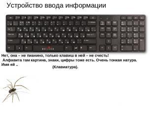 Устройство ввода информации Нет, она – не пианино, только клавиш в ней – не счес
