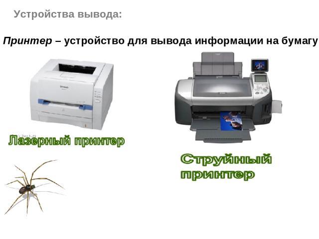 Устройства вывода: Принтер – устройство для вывода информации на бумагу.