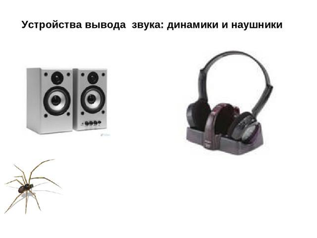 Устройства вывода звука: динамики и наушники