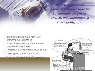 Основные вредные факторы, влияющие на состояние здоровья людей, работающих за ко