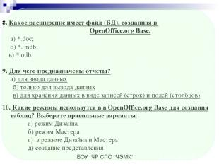 8. Какое расширение имеет файл (БД), созданная в OpenOffice.org Base. а) *.doc;