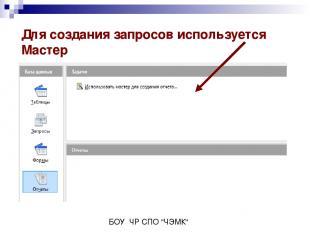 """Для создания запросов используется Мастер БОУ ЧР СПО """"ЧЭМК"""""""