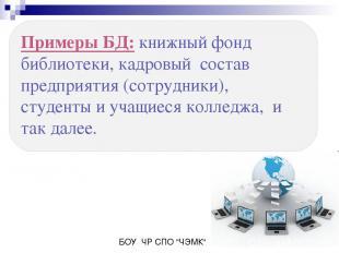 Примеры БД: книжный фонд библиотеки, кадровый состав предприятия (сотрудники), с