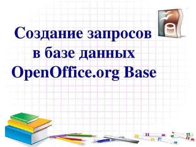 Создание запросов в базе данных OpenOffice.org Base БОУ ЧР СПО