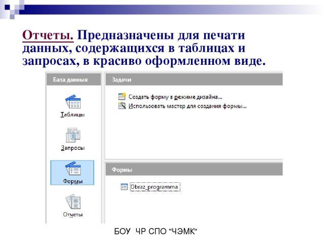 Отчеты. Предназначены для печати данных, содержащихся в таблицах и запросах, в красиво оформленном виде. БОУ ЧР СПО
