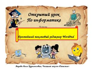 Как запустить программу WORDPAD?