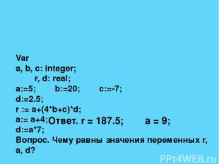 Program А; Var x,y,z: integer; Begin writeln('Введите 3 числа '); readln(x,y,z);