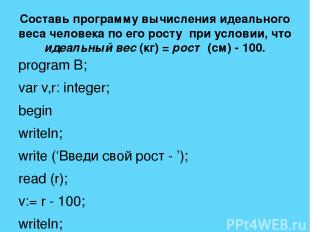 program zadacha1; var a, b: integer; x, y: real; begin a := 5; 10 := x; y := 7,8