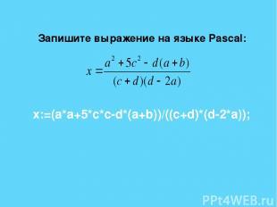 Напишите программу вычисления y по формуле: y = ( 1- x2 + 5x4 )2, где x - данное