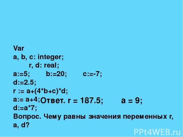 Program А; Var x,y,z: integer; Begin writeln('Введите 3 числа '); readln(x,y,z); write('Сумма чисел =',x+y+z); End. Составьте программу, в которой осуществляется ввод трёх целых чисел с клавиатуры и вывод на экран монитора значения их суммы.
