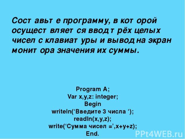 Составь программу вычисления идеального веса человека по его росту при условии, что идеальный вес (кг) = рост (см) - 100. program B; var v,r: integer; begin writeln; write ('Введи свой рост - '); read (r); v:= r - 100; writeln; write ('Идеальный ве…