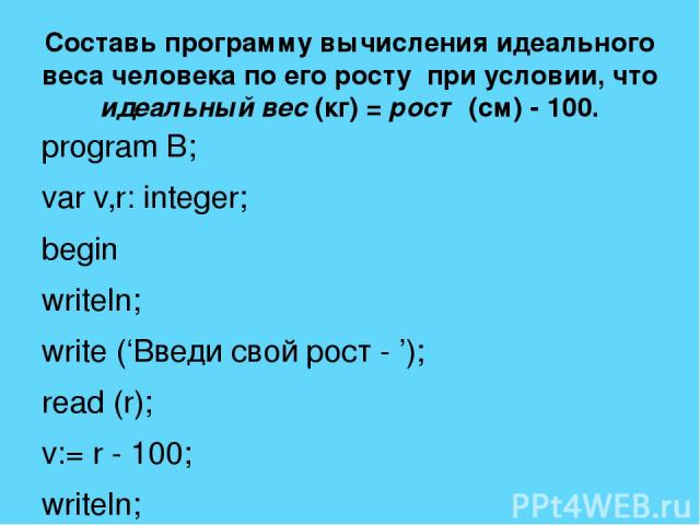 program zadacha1; var a, b: integer; x, y: real; begin a := 5; 10 := x; y := 7,8; b := 2.5; x := 2*(a + y); a := b + x; end. имя переменной должно быть слева от знака := целая и дробная часть отделяются запятой и несоответствие типов Несоответствие …