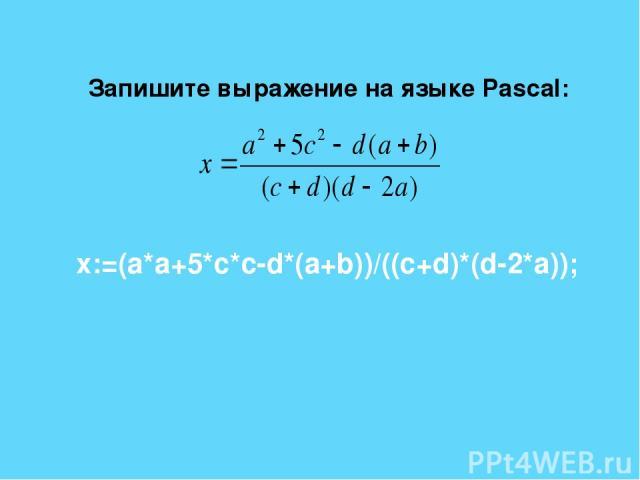 Напишите программу вычисления y по формуле: y = ( 1- x2 + 5x4 )2, где x - данное целое число. Program zadacha2; Var х, у: integer; Вegin Write('Введите целое число '); Read(x); y:=sqr(1-sqr(x)+5*sqr(sqr(x))); Write('Значение у равно ',y); Read(y); End.