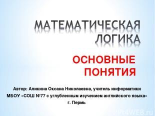 ОСНОВНЫЕ ПОНЯТИЯ Автор: Аликина Оксана Николаевна, учитель информатики МБОУ «СОШ