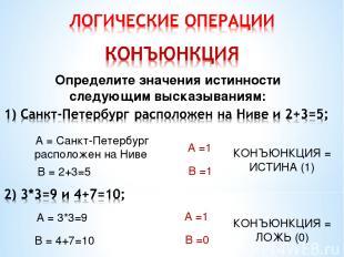 Определите значения истинности следующим высказываниям: А = 3*3=9 А = Санкт-Пете