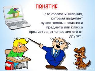 - это форма мышления, которая выделяет существенные признаки предмета или класса