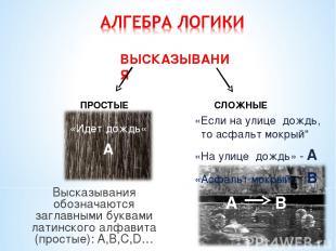 Высказывания обозначаются заглавными буквами латинского алфавита (простые): A,B,