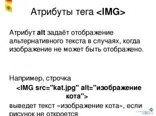 Атрибуты тега Атрибут alt задаёт отображение альтернативного текста в случаях, к