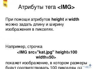 Атрибуты тега При помощи атрибутов height и width можно задать длину и ширину из