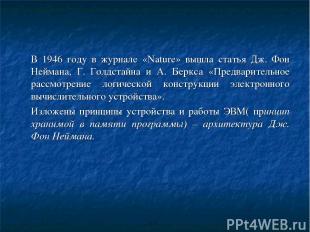 В 1946 году в журнале «Nature» вышла статья Дж. Фон Неймана, Г. Голдстайна и А.