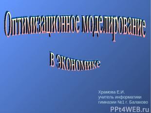 Храмова Е.И. учитель информатики гимназии №1 г. Балаково