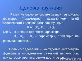 Целевая функция Развитие сложных систем зависит от многих факторов (параметров).