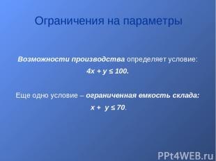 Возможности производства определяет условие: 4x + y ≤ 100. Еще одно условие – ог
