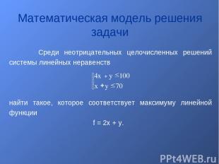 Математическая модель решения задачи Среди неотрицательных целочисленных решений