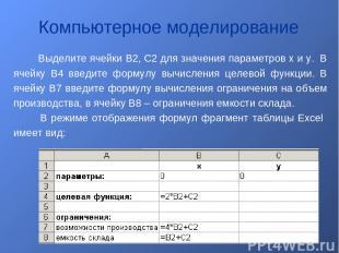 Выделите ячейки B2, C2 для значения параметров x и y. В ячейку B4 введите формул