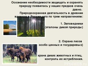 Осознание необходимости защищать и охранять природу появилась у наших предков оч