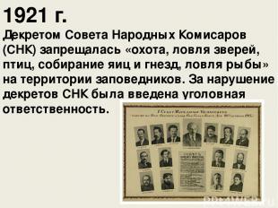 1921 г. Декретом Совета Народных Комисаров (СНК) запрещалась «охота, ловля звере
