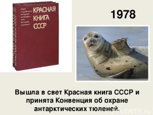 Вышла в свет Красная книга СССР и принята Конвенция об охране антарктических тюл