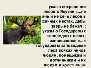 указ о сохранении лесов в Якутии «...не жечь и не сечь лесов в ясачных местах, д