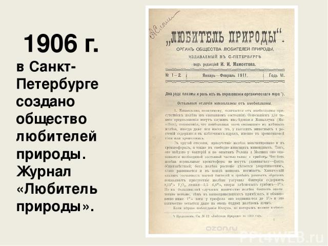 1906 г. в Санкт-Петербурге создано общество любителей природы. Журнал «Любитель природы».