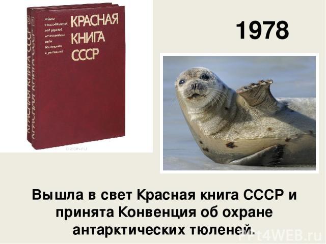 Вышла в свет Красная книга СССР и принята Конвенция об охране антарктических тюленей. 1978 г.
