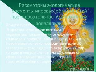 Рассмотрим экологические элементы мировых религий в той последовательности, в ка