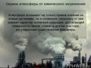 Охрана атмосферы от химического загрязнения Атмосфера оказывает не только прямое