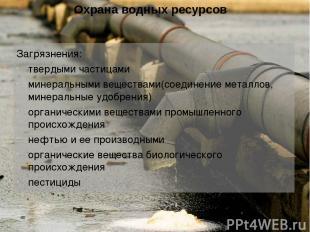 Охрана водных ресурсов Загрязнения: твердыми частицами минеральными веществами(с