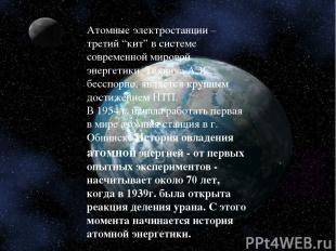 """Атомные электростанции – третий """"кит"""" в системе современной мировой энергетики."""