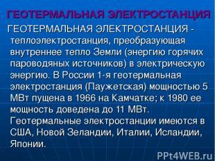 ГЕОТЕРМАЛЬНАЯ ЭЛЕКТРОСТАНЦИЯ ГЕОТЕРМАЛЬНАЯ ЭЛЕКТРОСТАНЦИЯ - теплоэлектростанция,