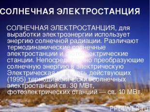 СОЛНЕЧНАЯ ЭЛЕКТРОСТАНЦИЯ СОЛНЕЧНАЯ ЭЛЕКТРОСТАНЦИЯ, для выработки электроэнергии