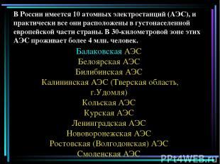 В России имеется 10 атомных электростанций (АЭС), и практически все они располож