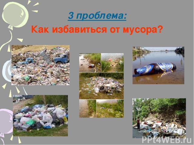 3 проблема: Как избавиться от мусора?