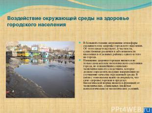 Воздействие окружающей среды на здоровье городского населения В большой степени