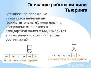 Описание работы машины Тьюринга Стандартное положение называется начальным (закл