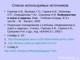 Список используемых источников Горячев А.В., Волкова Т.О., Горина К.И., Лобачева