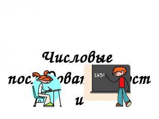 Числовые последовательности