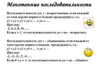 Монотонные последовательности Последовательность (уn ) – возрастающая, если кажд
